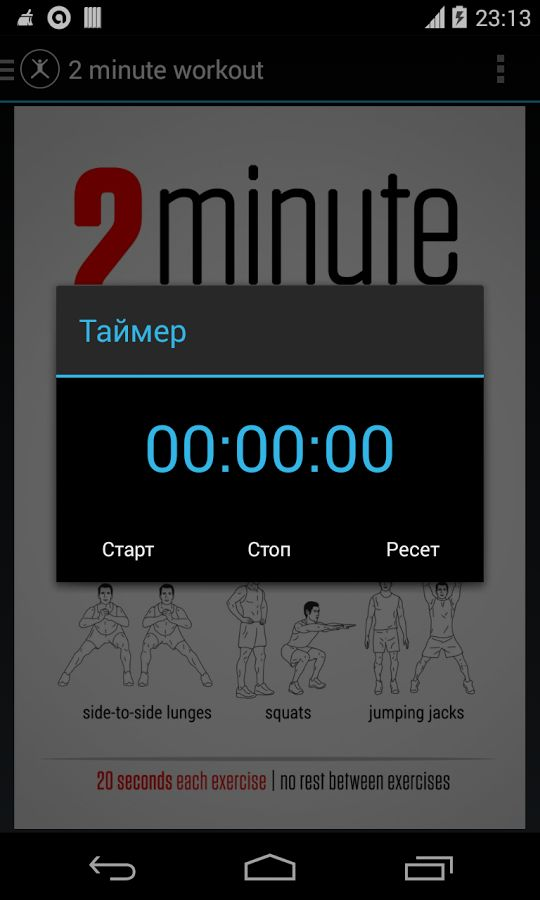 174 комплекса упражнений с собственным весом тела с сайта Neila Rey - http://neilarey.com/ (визуальные тренировки, фитнес-программы и комплексные программы). Вместе с таймером, визуальным показателем уровня тренированности, прикольной анимацией и легким в использовании дизайном. Это приложение запомнит каждую вашу тренировку и поможет практиковаться легко и эффективно. Бесплатное, как воздух. Помните об этом, когда захотите что-то покритиковать...