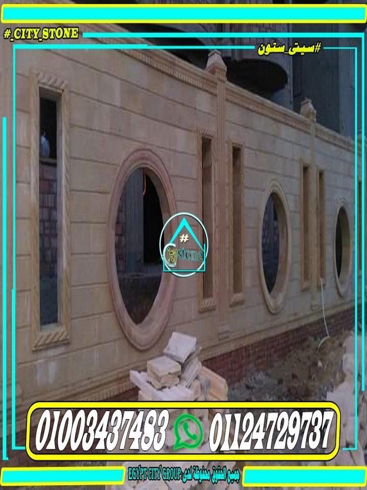 تشطيب اسوار فلل حجر كريمى هاشمى 01124729737 Stone Home Decor City