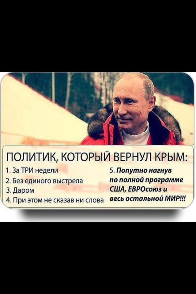 Путин молодец