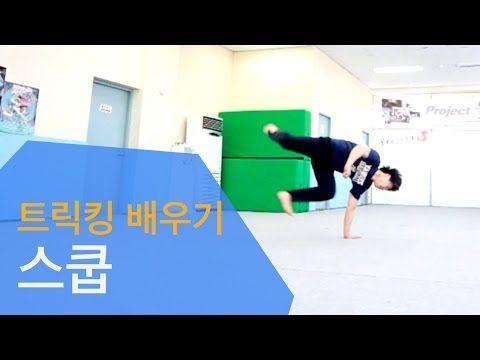 트릭킹 배우기 - 훌턴 (cartwheel full twist) - 프로젝트 S 스쿨 - YouTube