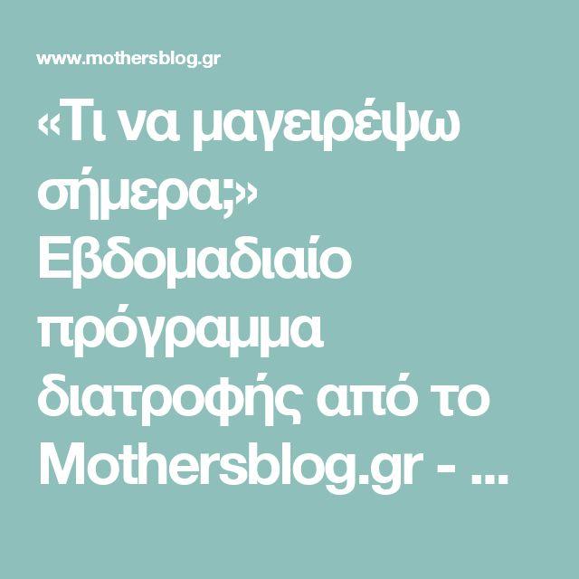 «Τι να μαγειρέψω σήμερα;» Εβδομαδιαίο πρόγραμμα διατροφής από το Mothersblog.gr - Mothersblog.gr