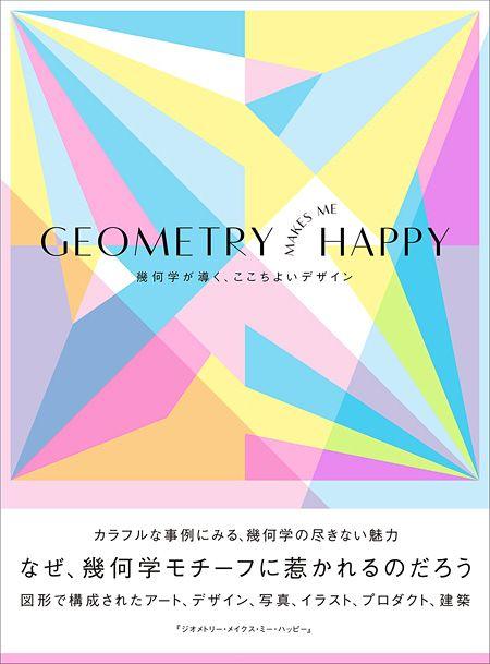 幾何学的なデザイン、アート、建築などを紹介する書籍『GEOMETRY MAKES ME HAPPY』