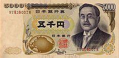 【五千円紙幣 D号券】表面 新渡戸稲造/発行開始日 1984年(昭和59年)11月1日/支払停止日 2007年(平成19年)4月2日/有効券/D号券からは肖像に文化人が採用されており、五千円券には新渡戸稲造が選ばれた。現在発行中の紙幣の表面は全てが左側に漢数字で額面、中央に透かし、右側に肖像などの絵となっているが、D五千円券は額面と透かしの位置が入れ替わっている。このデザインは現在ではこれが最後となっている。肖像と透かしでは新渡戸稲造の髪の分け方が反対になっている。また額面の下には太平洋が描かれている。また新渡戸稲造が慶祝用の白のネクタイを着用しているのは、養女の結婚式に出席した際の写真を基としたためである。初期の記番号の色は黒色だったが、1993年(平成5年)12月1日発行分から記番号の色を褐色に変更するとともに、マイクロ文字、特殊発光インキ等の偽造防止技術が施されている。褐色番号の紙幣については、製造者が当初は「大蔵省印刷局」、2001年(平成13年)5月14日発行分から「財務省印刷局」、2003年(平成15年)7月1日発行分から「国立印刷局」の三種ある