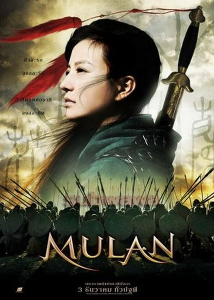 Vicki ZHAO Wei - Hua Mulan (2009: China) This is seriously one of the best movies I have ever seen...If you understand chinese or can deal with subtitles: WATCH IT
