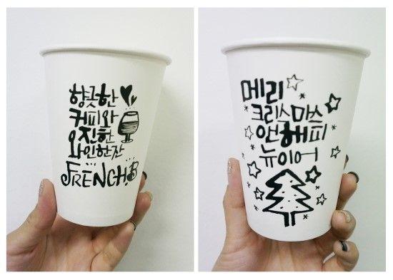 테이크아웃 종이컵에 담은 캘리그라피로 감성을 전하다 : 네이버 블로그