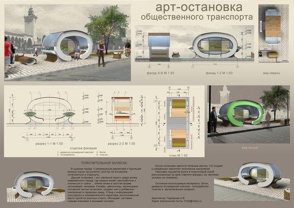 остановка общественного транспорта: 16 тыс изображений найдено в Яндекс.Картинках