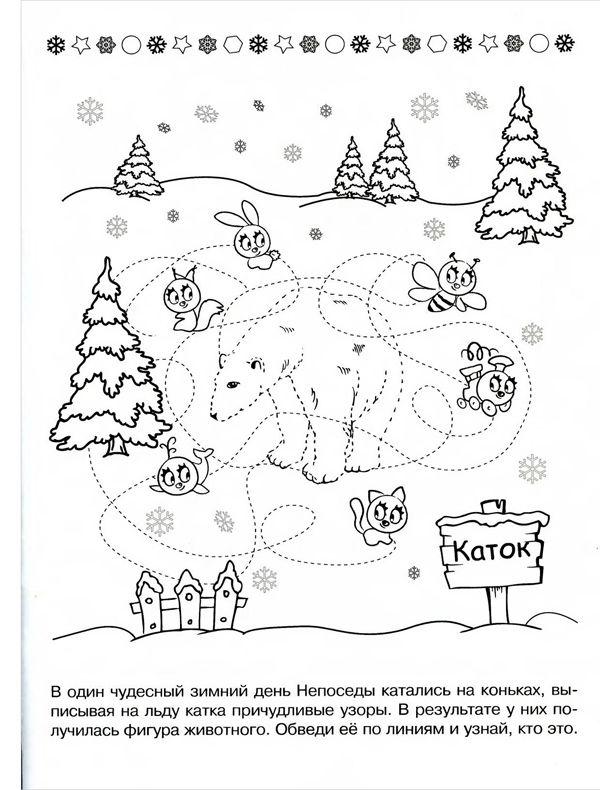 Voorbereidend schrijven, ijsbeer / ng_raskraska_game
