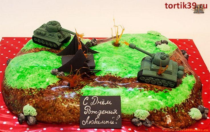 украшение торта военный: 17 тыс изображений найдено в Яндекс.Картинках