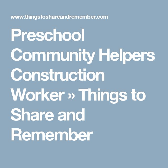 Preschool Community Helpers Construction Worker » Things to Share and Remember