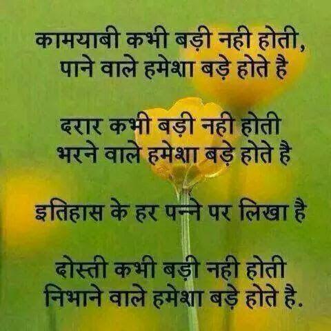 nice quote hindi wisdom quotes pinterest quotes