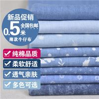 Обычная Вода Для Стирки Джинсовой ткани джинсы стрейч ткань средней толщины