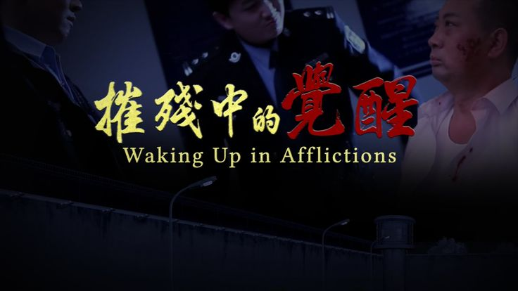 "Experience God's Salvation | Official Trailer ""Waking Up in Afflictions"""