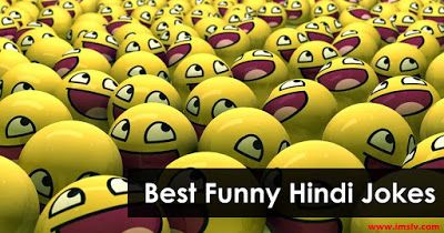 #FunnyJokes #Hindi #Chutkule #FunnyHindiJokes #aSanskari