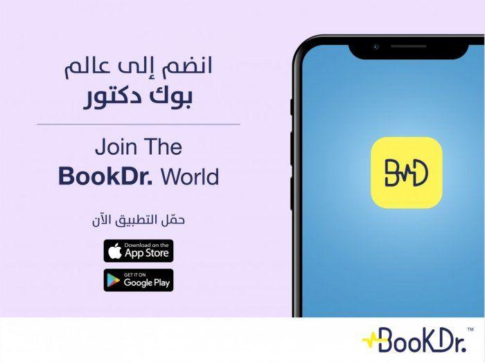 تطبيق Bookdr يقدم حجز المواعيد الطبية ويقدم خدمة التوصيل من وإلى المستشفى في المملكة Download App App Phone