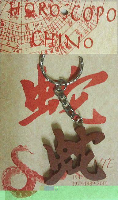 LLAVERO HORÓSCOPO CHINO en letras chinas de madera.