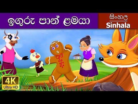 Five Peas In Sinhala Sinhala Cartoon Surangana Katha 4k Uhd Sinhala Fairy Tales Youtube Fairy Tales For Kids English Story Stories For Kids