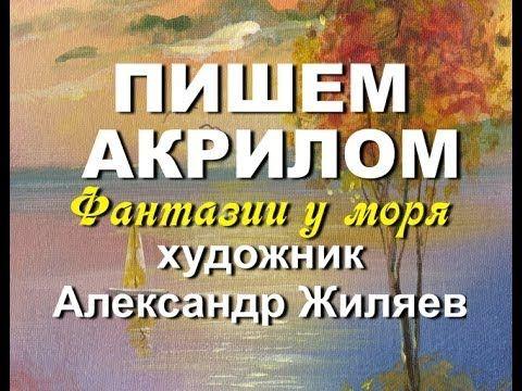 Подписка на бесплатный курс живописи: http://sovetmasterov.justclick.ru/ad/113064/ Рисуем акриловыми красками. В этом видео я продолжаю свой рассказ о работе...