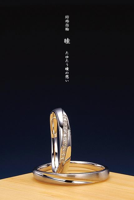 結婚指輪:『睦』…たゆたう瞳の想い  潤んだ瞳をデザインしました。プロポーズの   瞬間の感動を表現しております。穏やかな   U字デザインにダイヤモンドを斜めに入れる   ことで華やかさを加味しました。2010年の   新作結婚指輪です。   女性は華やかさを、男性は、静けさを表し   ております。男女の結婚指輪(マリッジリン   グ)で印象が変わる作品です