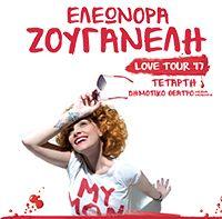 https://www.facebook.com/Elews.Official.FanClub.Eleonora.Zouganeli/posts/1368083799904274 ΕΛΕΩΝΟΡΑ ΖΟΥΓΑΝΕΛΗ - ΑΝΟΙΧΤΟ ΔΗΜΟΤΙΚΟ ΘΕΑΤΡΟ ΒΟΛΟΥ - Τετάρτη 7 Ιουνίου 2017 #eleonorazouganeli #eleonorazouganelh #zouganeli #zouganelh #zoyganeli #zoyganelh #elews #elewsofficial #elewsofficialfanclub #fanclub
