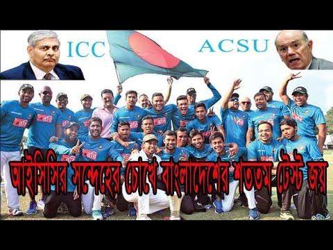 ICC এর সন্দেহের চোখে বাংলাদেশের শততম টেস্টে জয় | Bangladesh Cricket News...