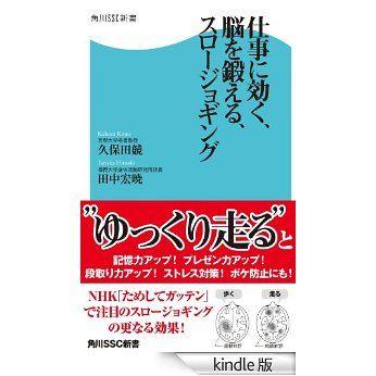 Amazon.co.jp: 仕事に効く、脳を鍛える、スロージョギング 角川SSC新書 eBook: 久保田 競, 田中 宏暁: Kindleストア