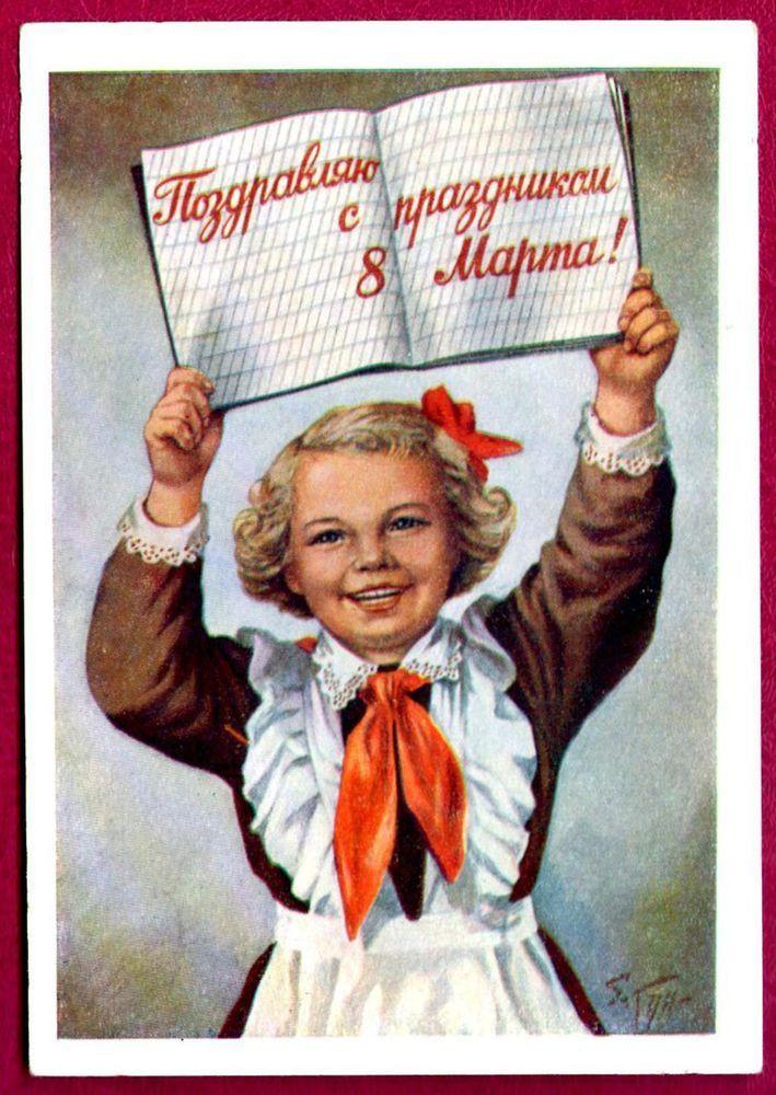 Картинки рабочий, открытки на 8 марта в советское время