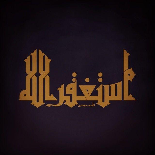 DesertRose,;,أستغفر الله العظيم وأتوب إليه عدد ماكان وعدد ما يكون وعدد الحركات والسكون,;,