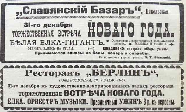 Pусские газеты 100-летней давности, 1914/ Russian newspaper, 1914