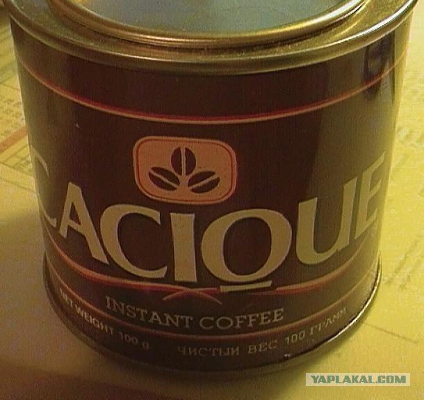 """Кофе """"Cacique"""". Восстанови советское детство - http://samoe-vazhnoe.blogspot.ru/"""