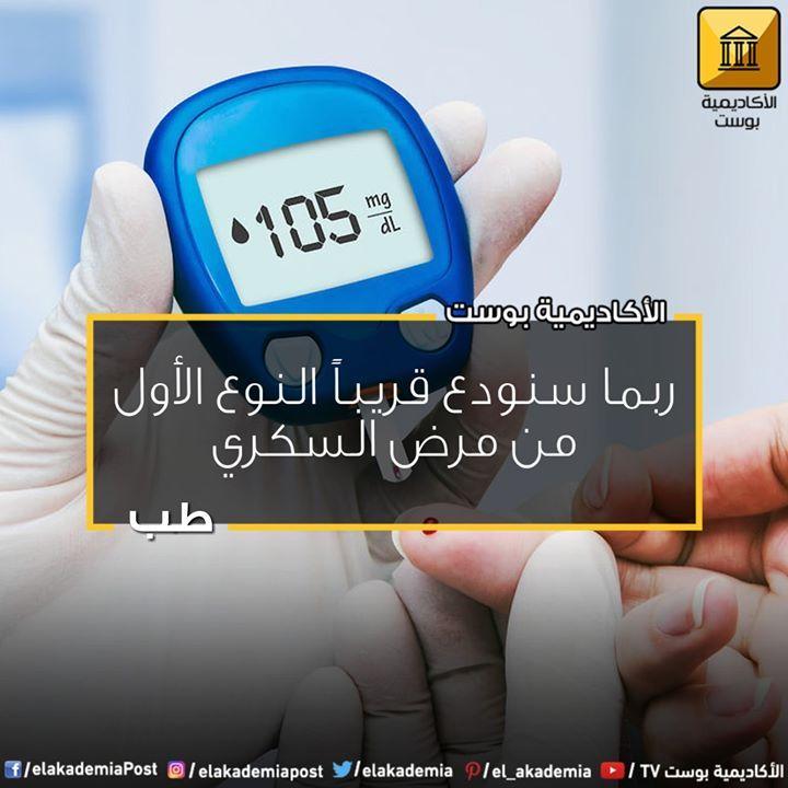 ربما نودع السكري النوع الأول قريبا مرض السكري النوع الأول ناتج عن مرض مناعي يهاجم بها جهاز المناعة البنكرياس الخاص بالجسم دون سبب واضح مسب Fitbit Zip Fitbit