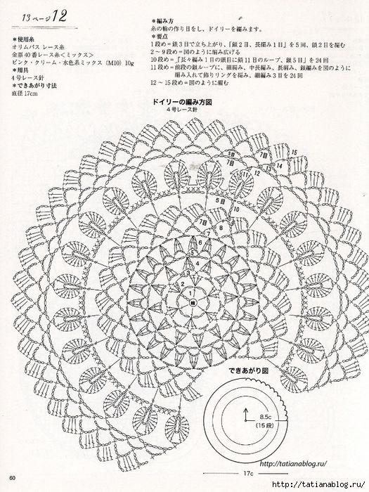 143598338_00062_copy.jpg (525×700)   crochet motif circular ...