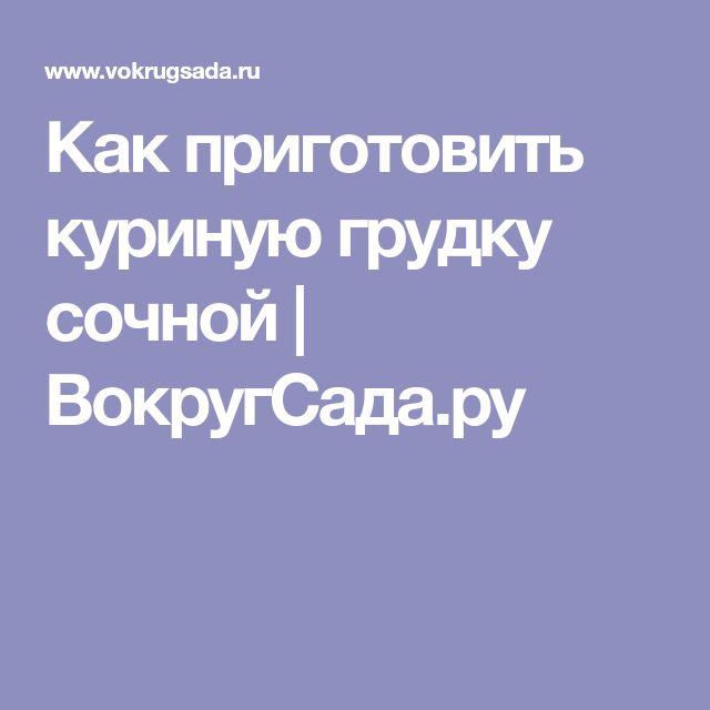 Как приготовить куриную грудку сочной | ВокругСада.ру