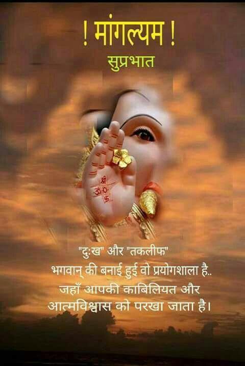 Pin by anupam on Good Morning   Good morning quotes, Hindi ...