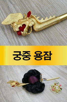 sonjjang Korean traditional hair stick BINYEO with Moon embracing sun