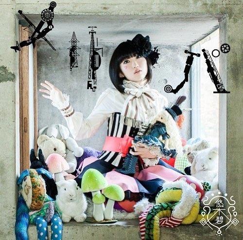 Aoi Yuuki - Meriba