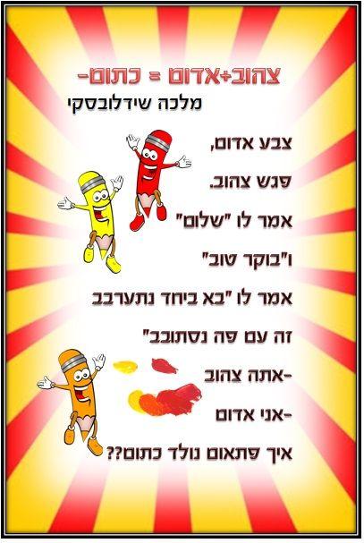 הפורום הגדול למורים ולגננות: צהוב +אדום=כתום מלכה שידלובסקי