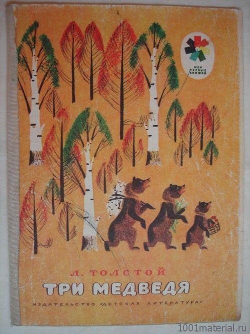 """Книжки нашего советского детства """" Ностальгия по советскому"""