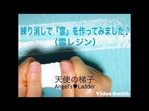 【UVレジン】練り消しで『雲』をつくってみた(雲レジン用)【天使の梯子】 - YouTube