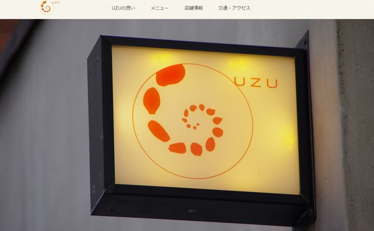 """神田の和食居酒屋UZU(うず)国産・無農薬の食材が魅力‼   KOKOROメソッド~World~西川心は""""希望""""と""""理想""""をウエブサイトで描き創造することからスタートする。"""