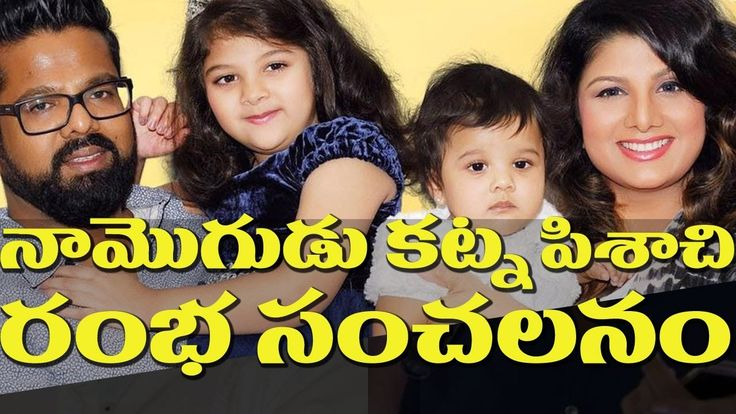 Actress RAMBHA Files For DIVORCE From Her Husband | Ramba | Family | Children | Top Telugu TV - WATCH VIDEO HERE -> http://bestdivorce.solutions/actress-rambha-files-for-divorce-from-her-husband-ramba-family-children-top-telugu-tv   	 SAVE YOUR MARRIAGE STARTING TODAY (Click Here)   Actress Rambha is suddenly on the cards and the reason is her news of her husband's divorce. Ramba has reportedly requested the divorce of her husband Indran Pathamanthan. Take a look at this