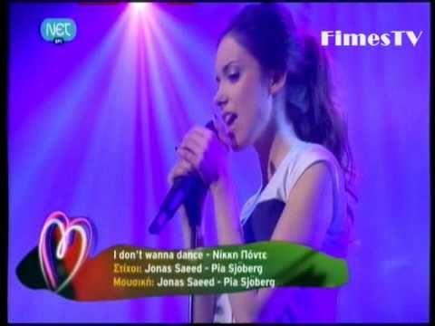 Eurovision 2011 Greece: Nikki Ponte - I don't wanna dance [HQ]