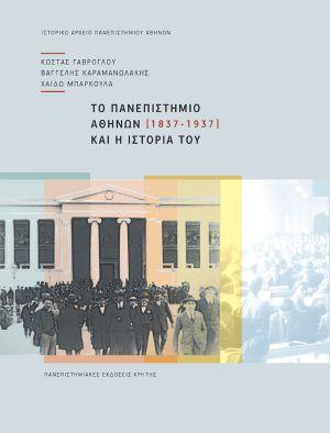 Το Πανεπιστήμιο Αθηνών και η ιστορία του (1837-1937)  http://fractalart.gr/panepistimio-athinon-prologos/