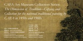 The Dimension of Tradition: CAFA Presents its Attitude to Tradition in the 1950s and 1960s