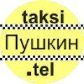Такси Пушкин http://pushkin.taksi.tel