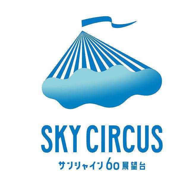 スカイサーカス サンシャイン60展望台 ロゴ