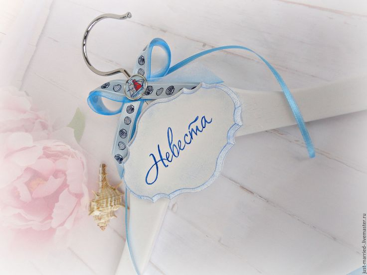 Купить Вешалка для свадебного платья невесты.Морская свадьба. - белый, вешалка для невесты, плечики для свадьбы