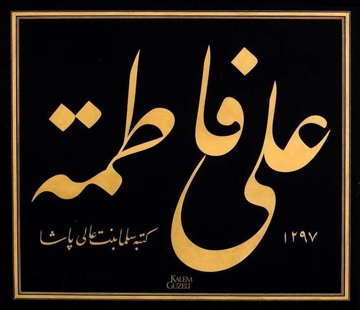 © Selma binti Ali Paşa - Zerendûd Levha - Ali, Fatıma