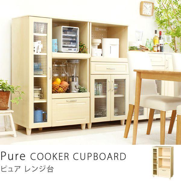 木目調のカラーにクロスガラスの組合せが可愛らしいキッチン収納「Pure」シリーズから、機能的で収納力があるレンジ台の登場です!