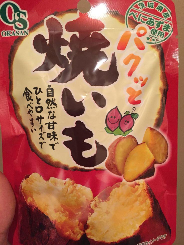 焼き芋パック! めちゃ美味い❣️