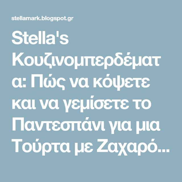 Stella's Κουζινομπερδέματα: Πώς να κόψετε και να γεμίσετε το Παντεσπάνι για μια Τούρτα με Ζαχαρόπαστα-How to Cut and Fill a Fondant Cake